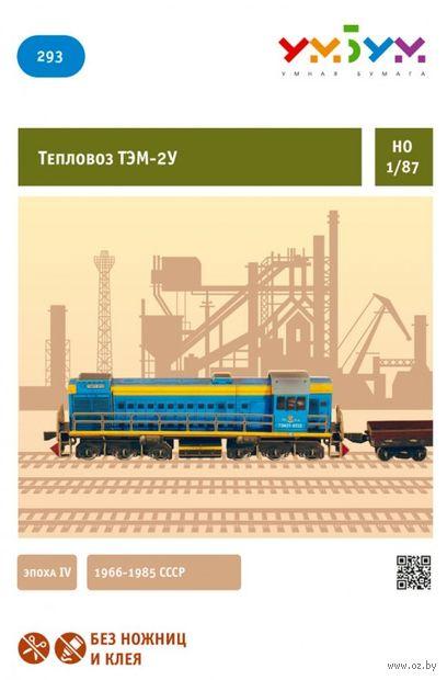 """Сборная модель из картона """"Тепловоз ТЭМ-2У. Эпоха IV"""""""