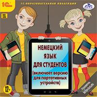 1С:Образовательная коллекция. Немецкий язык для студентов