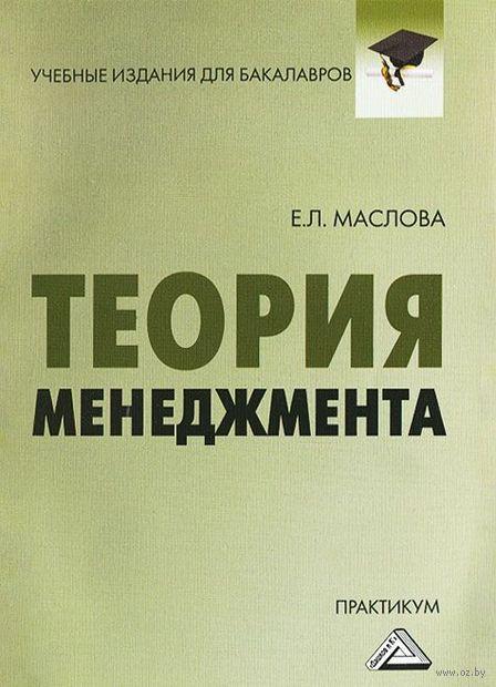 Теория менеджмента. Практикум. Елена Маслова
