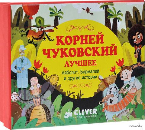 Корней Чуковский. Лучшее (подарочный комплект из 5 книг). Корней Чуковский