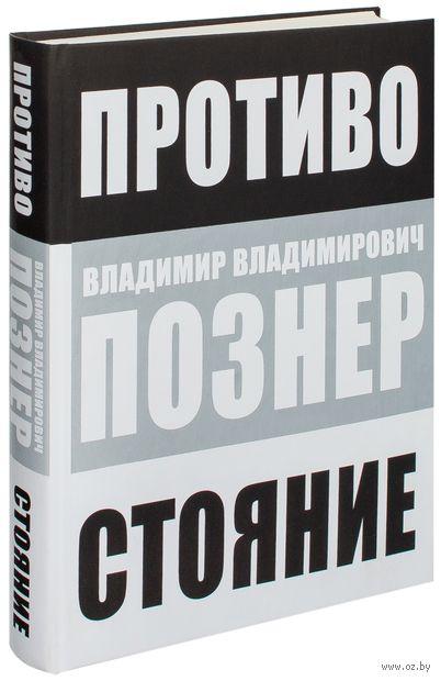 Противостояние. Владимир Познер