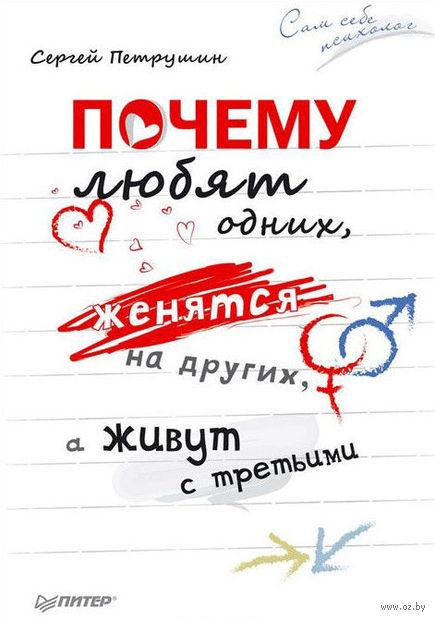 Почему любят одних, женятся на других, а живут с третьими. Сергей Петрушин