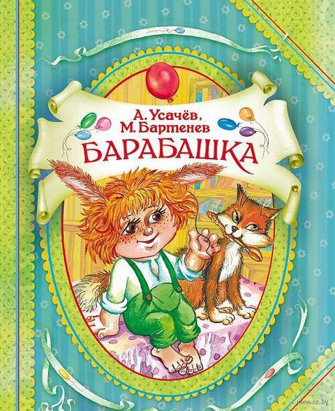 Барабашка. Михаил Бартенев, Андрей Усачев
