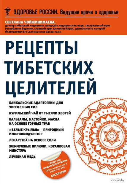 Рецепты тибетских целителей. Светлана Чойжинимаева