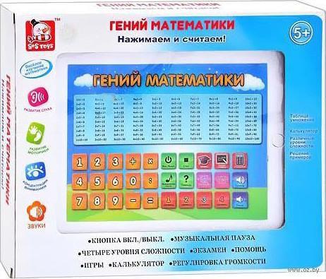 """Развивающая игрушка """"Планшет. Гений математики"""" — фото, картинка"""