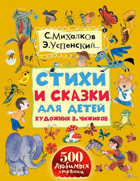 Стихи и сказки для детей. Сергей Михалков, Эдуард Успенский, Евгений Пермяк
