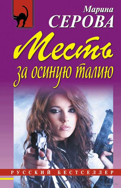 Месть за осиную талию (м). Марина Серова