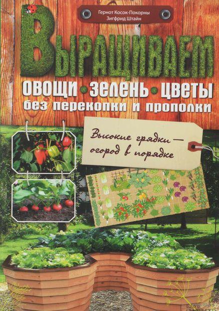 Выращиваем овощи, зелень, цветы без перекопки и прополки — фото, картинка