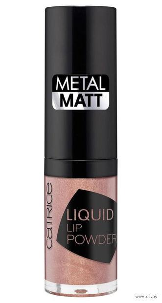 "Жидкая пудра для губ ""Metal Matt"" (тон: 010) — фото, картинка"