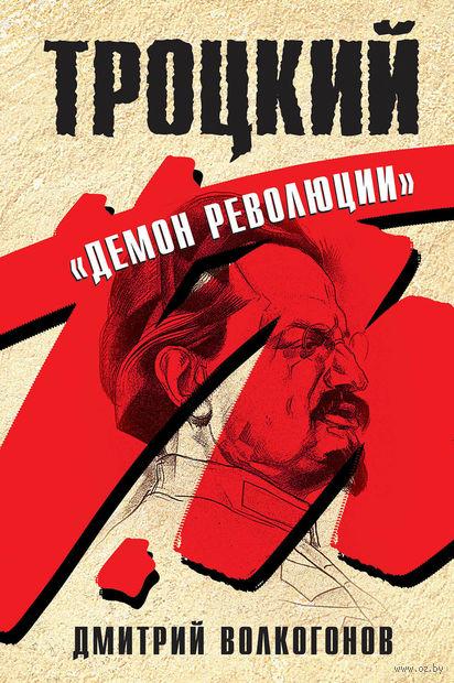 "Троцкий. ""Демон революции"" — фото, картинка"