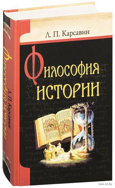Философия истории — фото, картинка