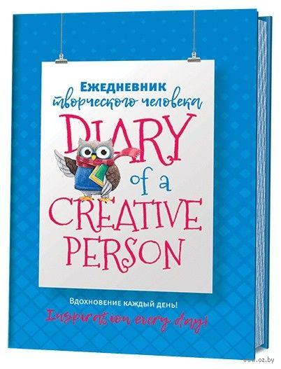 Ежедневник творческого человека. Вдохновение каждый день! (голубой) — фото, картинка