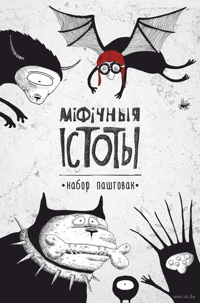 """Набор открыток """"Міфічныя істоты"""" — фото, картинка"""