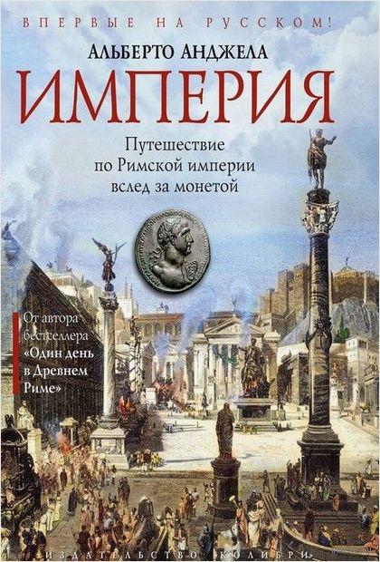 Империя. Путешествие по Римской империи вслед за монетой — фото, картинка
