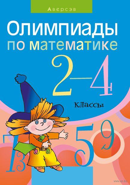 Олимпиады по математике. 2-4 классы — фото, картинка