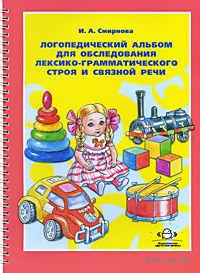 Логопедический альбом для обследования лексико-грамматического строя и связной речи. Ирина Смирнова