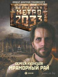 Метро 2033. Мраморный рай (м). Сергей Кузнецов