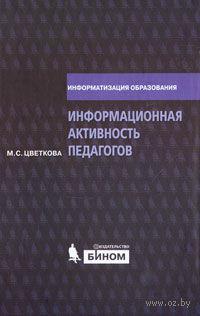Информационная активность педагогов. Марина Цветкова