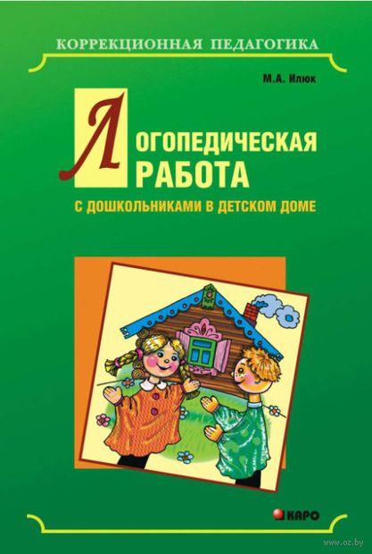 Логопедическая работа с дошкольниками в детском доме — фото, картинка