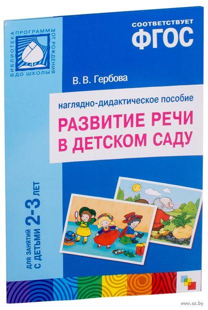 Развитие речи в детском саду. Наглядно-дидактическое пособие для работы с детьми 2-3 лет. Валентина Гербова