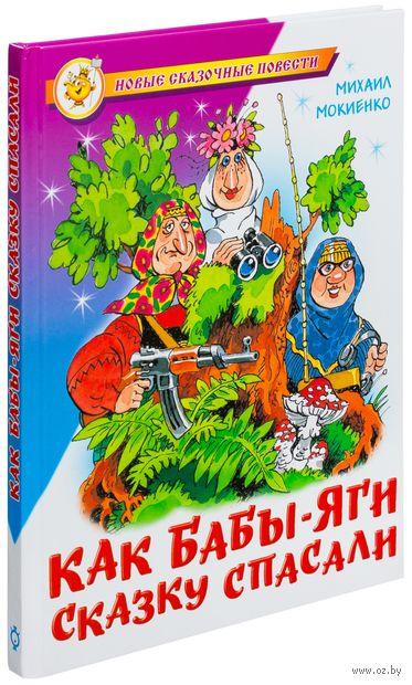 Как Бабы-Яги сказку спасали. Михаил Мокиенко