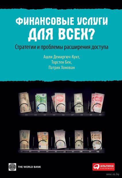 Финансовые услуги для всех? Стратегии и проблемы расширения доступа — фото, картинка