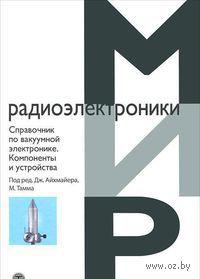 Справочник по вакуумной электронике. Компоненты и устройства — фото, картинка