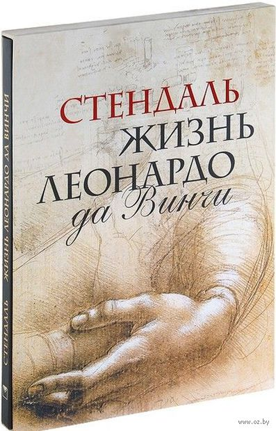 Жизнь Леонардо да Винчи. Фредерик Стендаль
