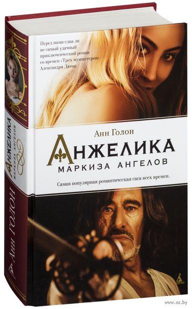 Анжелика, маркиза ангелов (кинообложка). Анн и Серж Голон