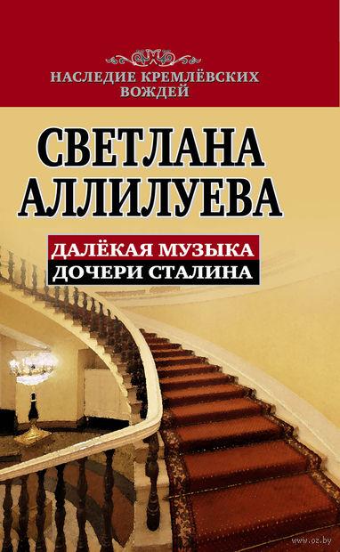 Далекая музыка дочери Сталина. Светлана Аллилуева