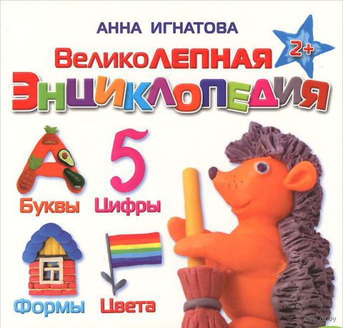Великолепная энциклопедия. Анна Игнатова