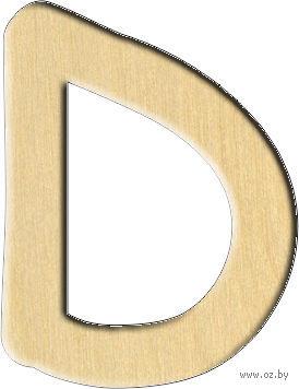 """Заготовка деревянная """"Английский алфавит. Буква D"""" (54х70 мм)"""