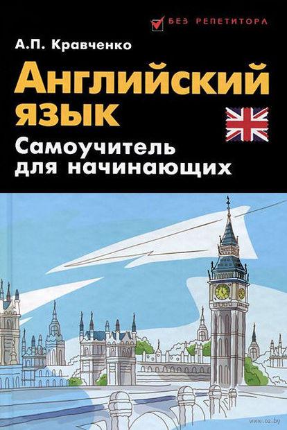 Английский язык. Самоучитель для начинающих. Александр Кравченко