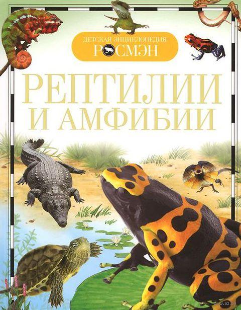 Рептилии и амфибии. Ирина Травина