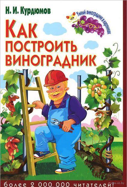 Как построить виноградник — фото, картинка