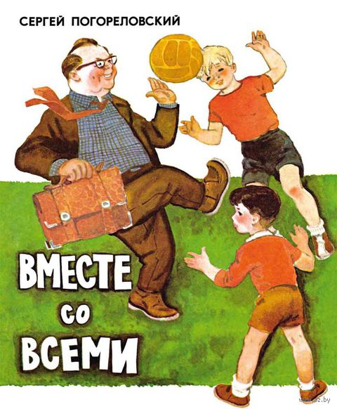 Вместе со всеми. Сергей Погореловский