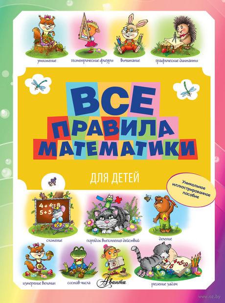 Все правила математики для детей — фото, картинка