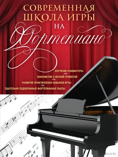 Современная школа игры на фортепиано (м) — фото, картинка