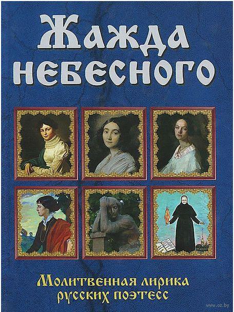 Жажда небесного. Молитвенная лирика русских поэтесс — фото, картинка