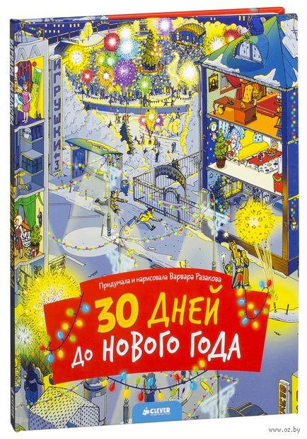 30 дней до Нового года. Варвара Разакова