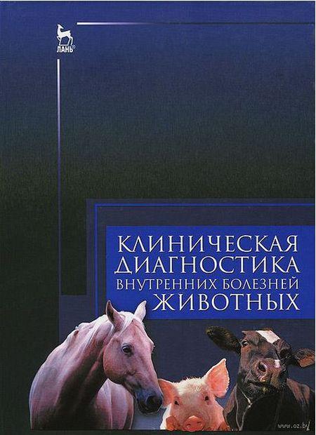 Клиническая диагностика внутренних болезней животных
