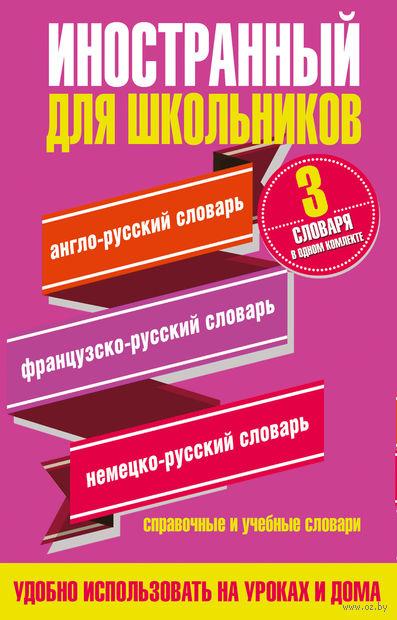 Иностранный для школьников (комплект из 3 книг) — фото, картинка