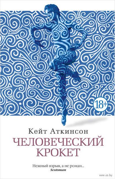 Человеческий крокет (м). Кейт Аткинсон