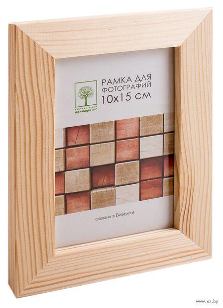 Рамка деревянная со стеклом (10х15 см; арт. Д30С) — фото, картинка