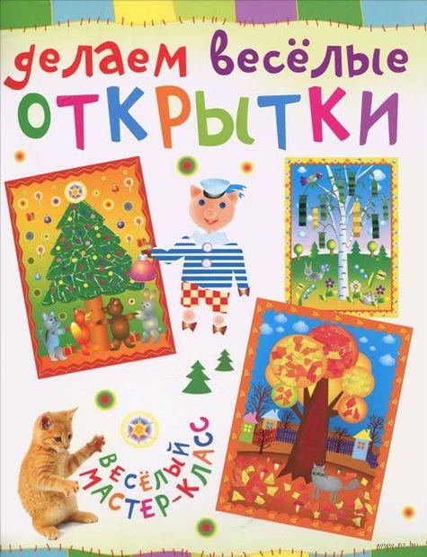 Делаем веселые открытки — фото, картинка