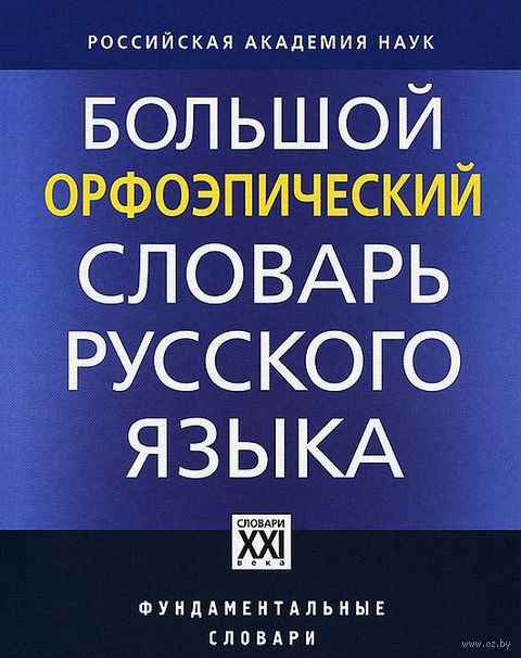 Большой орфоэпический словарь русского языка — фото, картинка