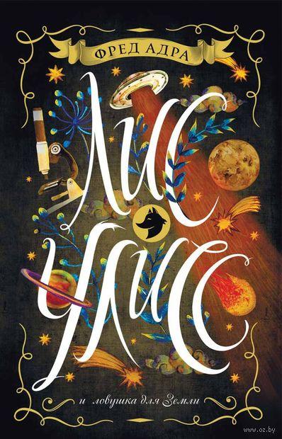 Лис Улисс и ловушка для Земли — фото, картинка