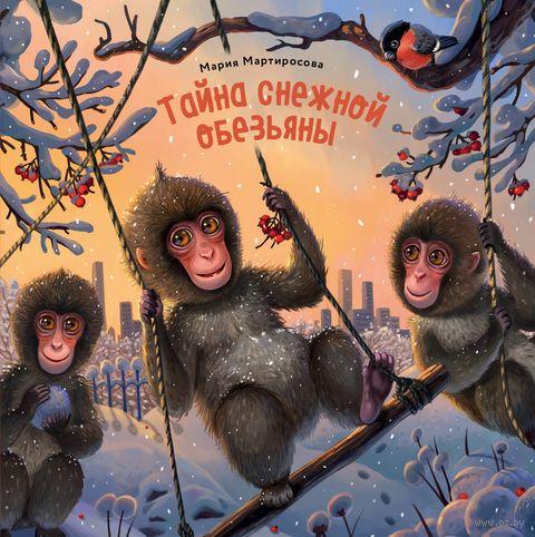 Тайна снежной обезьяны — фото, картинка