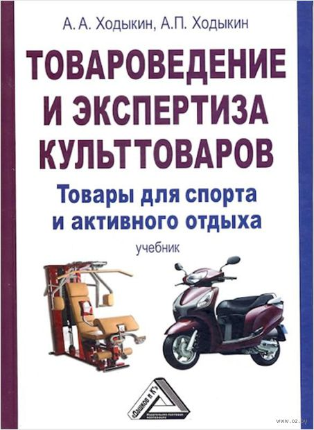 Товароведение и экспертиза культтоваров: товары для спорта и активного отдыха. Александр Ходыкин