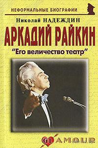 "Аркадий Райкин. ""Его величество театр"" — фото, картинка"